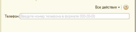 Для полей ввода (за исключением поля типа «Дата» и «Булево») можно написать подсказку прямо в этом поле (когда оно не заполнено)