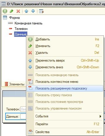 В конфигураторе 1С в контекстном меню элемента формы выберем пункт «Показать расширенную подсказку»