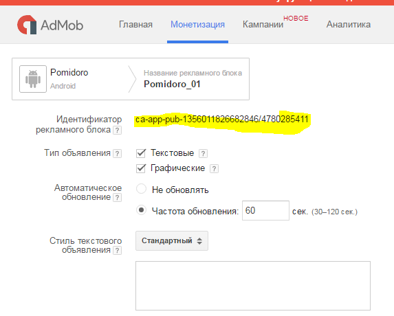 Идентификатор рекламного блока, полученный в AddMod