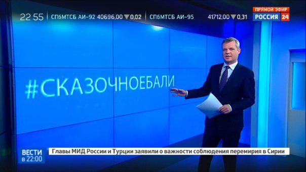 #сказочноебали - ТВ, прекрати