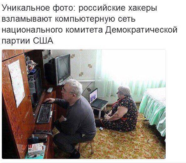 Уникальное фото: Российские хакеры взламывают сеть...