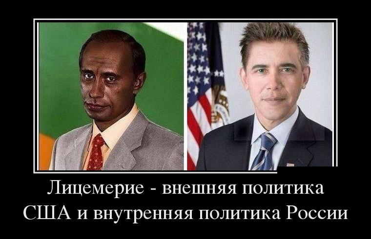 Лицемерие - внешняя политика США и внутренняя политика России