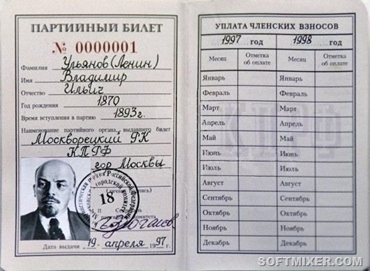 Зюганов - секретарь выдавший партбилет Ленину? (см.подпись)